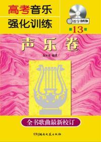 高考音乐强化训练:声乐卷(第13版)