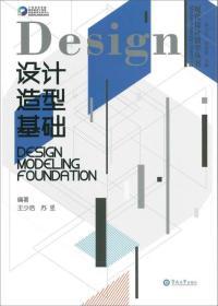 设计造型基础(现代设计教学丛书)
