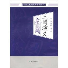 新书--中国古代经典无障碍读本:三国演义(精装)9787550612457(179020)