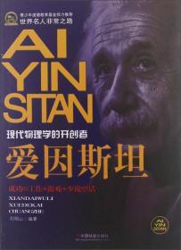 现代物理学的开创者爱因斯坦