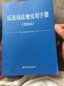 反洗钱法规实用手册. 2014