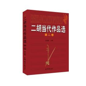 二胡当代作品选(第2卷)