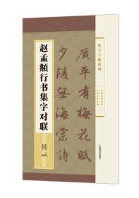 集字字帖系列·赵孟頫行书集字对联