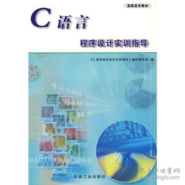 C语言程序设计实训指导