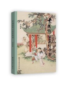 中国绣像小说经眼录