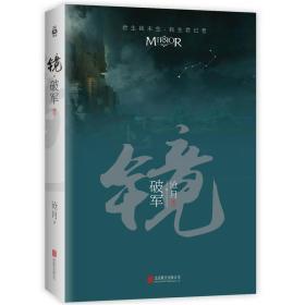 镜·破军:沧月出道15周年纪念珍藏版