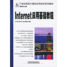 INTERNET应用基础教程
