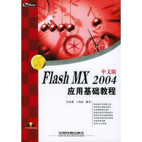 Flash MX 2004中文版就用基础教程——入门与操作丛书