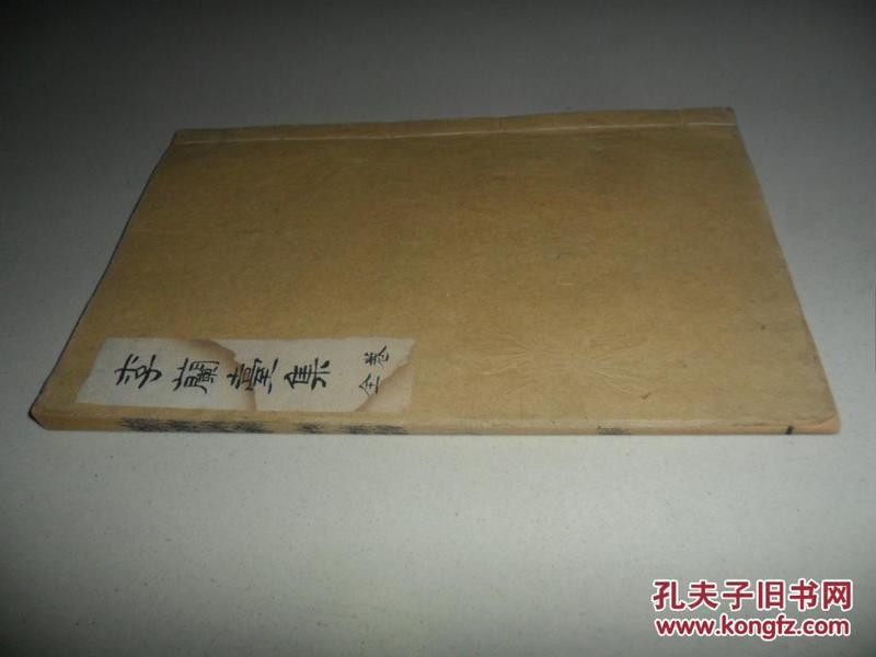 孔网孤本!光绪十八年刻本《东汉李兰台集》(全一册).