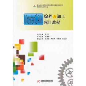 MasterCAM编程与加工项目教程 罗建新 华中科技大学出版社 9787560971704