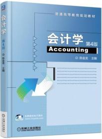 会计学 第四版第4版 陈金龙 机械工业出版社 9787111571063