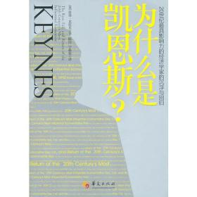 为什么是凯恩斯?-20世纪最具影响力的经济学家的沉浮与回归