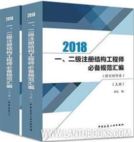 2018一、二级注册结构工程师必备规范汇编(修订缩印本)(上、下册)9787112207817本社/中国建筑工业出版社