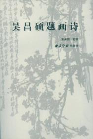 吴昌硕题画诗(朱关田先生精心校辑,全国只发行两千五百本