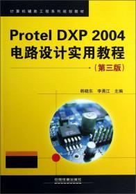 Protl XP 2004电路设计实用教程