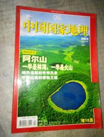 中国国家地理2007年4期