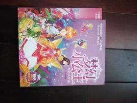 梦幻小公主第一季4.5两册合售