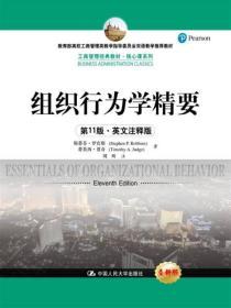 组织行为学精要(第11版·英文注释版)/工商管理经典教材·核心课系列