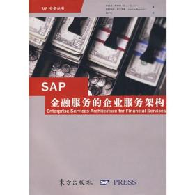 SAP金融服务的企业服务架构