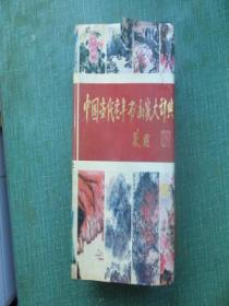 中国当代老年书画家大辞典(3,书衣破损,硬精装)