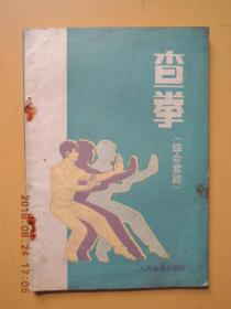査拳(综合套路)