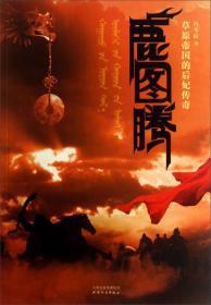 鹿图腾:草原帝国的后妃传奇