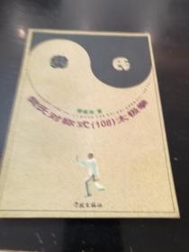 樊氏对称式(108)太极拳