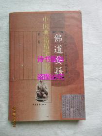 中国典籍精华丛书 第三卷:佛道要籍