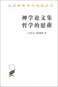 新书--汉译名著:神学论文集 哲学的慰藉