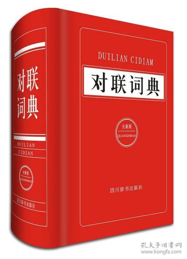 对联词典(全新版)