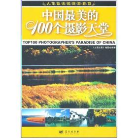 中国最美的100个摄影天堂