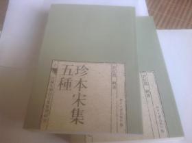 珍本宋集五种:日藏宋僧诗文集整理研究(上下2册合售)