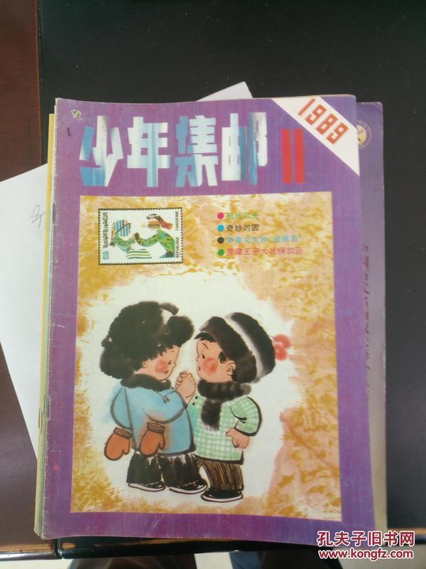 少年集邮1989.11