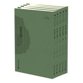 西樵历史文化文献丛书 春秋正传(精装,全五册)