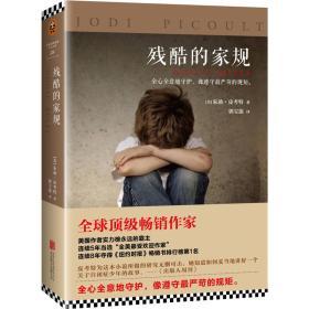 长篇小说--残酷的家规 16年_9787550276345