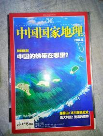 中国国家地理2007年12期