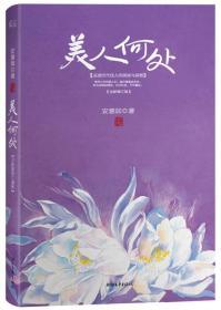 美人何处(2013精装修订版)