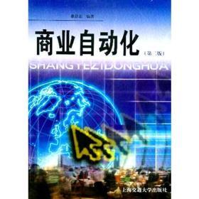 商业自动化第二版 瞿彭志 上海交通大学出版社 9787313021083