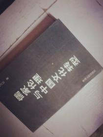 儒家伦理与中国文化转型