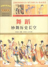 中国文化百科-舞蹈:妙舞历史长空(彩图版)/新