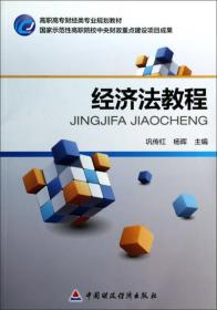 经济法教程/高职高专财经类专业规划教材