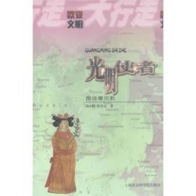 光明使者:图说摩尼教 马小鹤,张忠达 上海社会科学院出版社 9