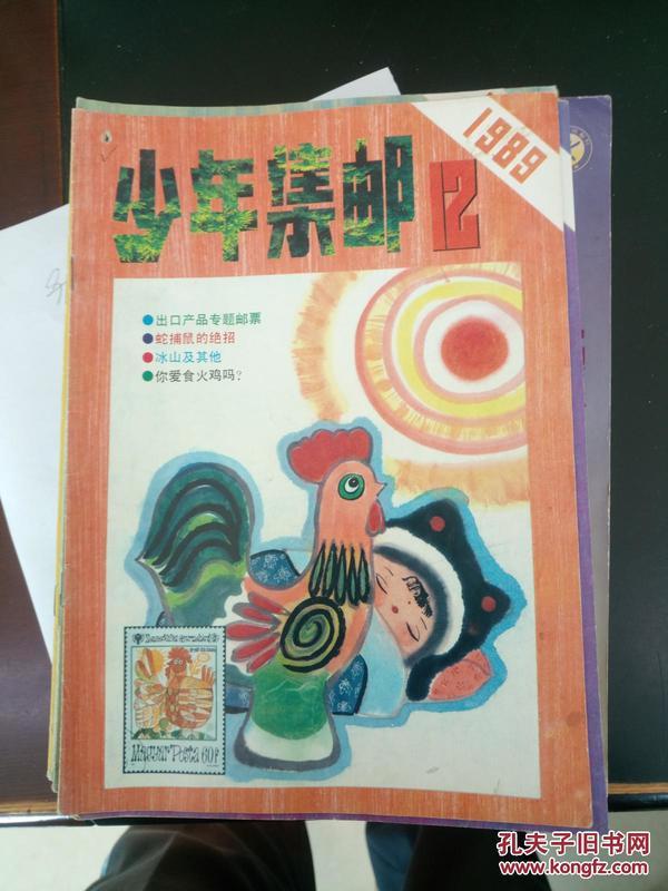 少年集邮1989.12