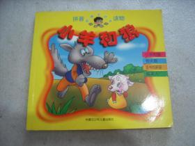 好孩子丛书 :小羊和狼【131】