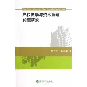 产权流动与资本重组问题研究