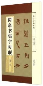 集字字帖系列·简帛书集字对联