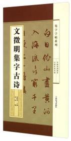 集字字帖系列·文征明集字古诗