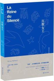 文学新读馆:沉默女王