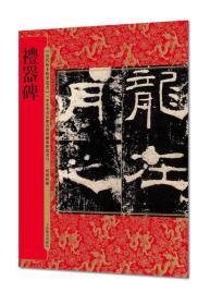 历代拓本精华丛书·礼器碑