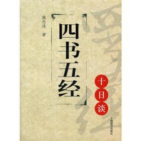 新书--思想文化十日谈丛书·四书五经十日谈